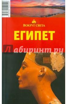 Беляков В. В. Египет
