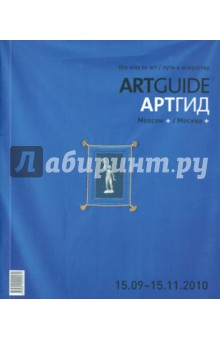 ARTGUIDE/Артгид (15.09.2010 - 15.11.2010)