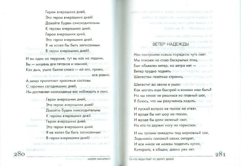 Иллюстрация 1 из 14 для То что люди поют по дороге домой - Андрей Макаревич   Лабиринт - книги. Источник: Лабиринт