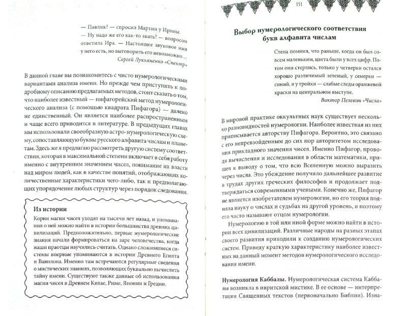 Иллюстрация 1 из 10 для Книга имен. Ваше имя, судьба и дата рождения - Катерина Соляник   Лабиринт - книги. Источник: Лабиринт