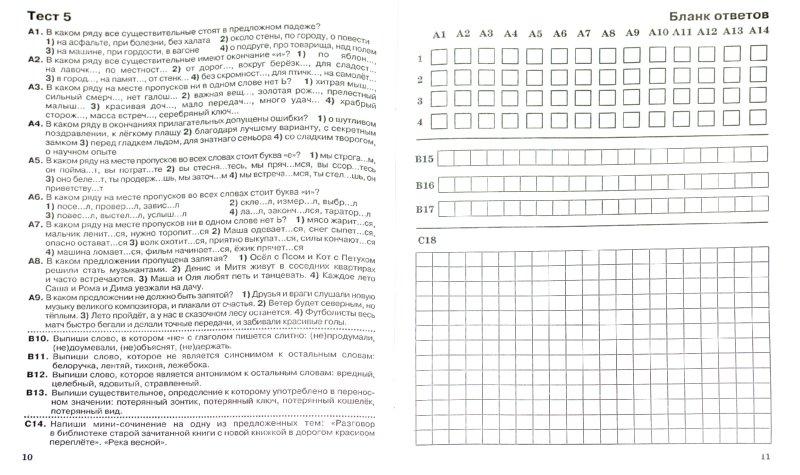 Иллюстрация 1 из 5 для Русский язык. Итоговое тестирование. 3 класс - Узорова, Нефедова   Лабиринт - книги. Источник: Лабиринт