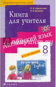 Английский язык. 4-й год обучения. 8 класс. Книга для учителя