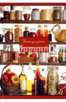"""Книга для записи рецептов """"КОНСЕРВАНТЫ"""", 96 листов, А5"""