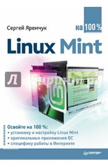 Яремчук Сергей Акимович Linux Mint на 100%