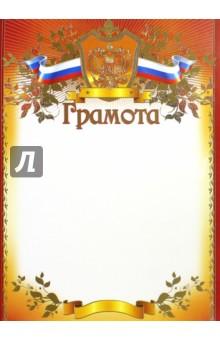 Грамота (Ш-3358)