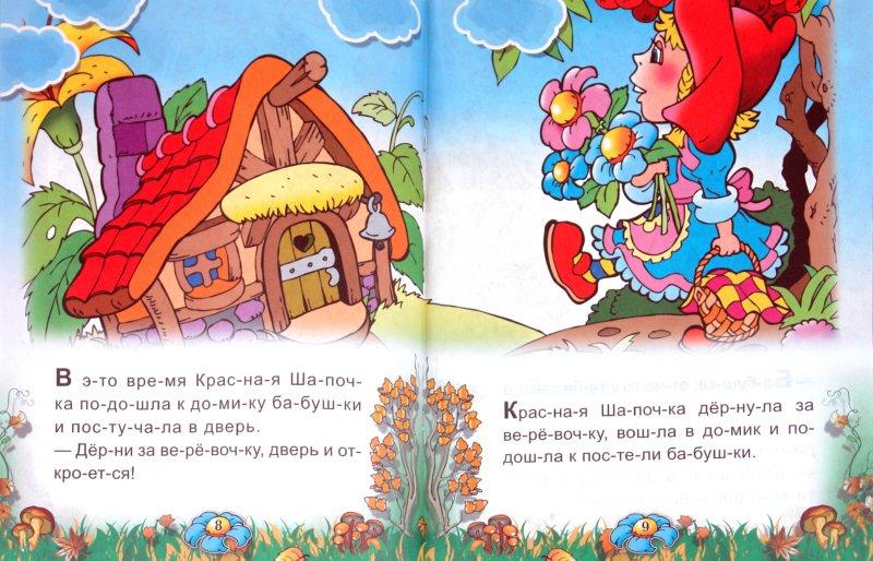 Иллюстрация 1 из 6 для Читаем по слогам и играем. Красная Шапочка | Лабиринт - книги. Источник: Лабиринт