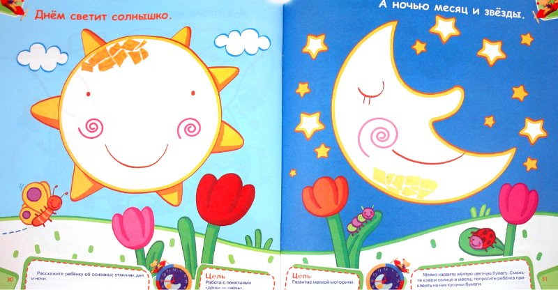 Иллюстрация 1 из 10 для Дошколёнок. Играем и учимся 2-3 года   Лабиринт - книги. Источник: Лабиринт