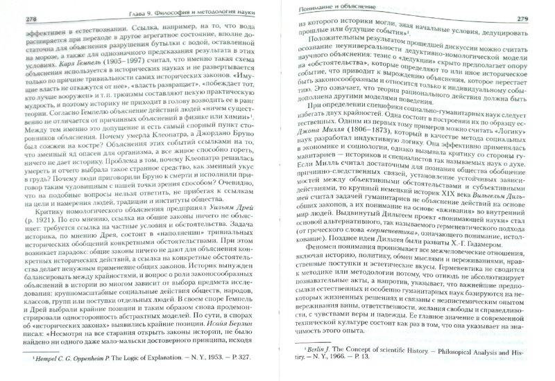 Иллюстрация 1 из 22 для Философия. Учебник для вузов. Стандарт третьего поколения - Борис Марков   Лабиринт - книги. Источник: Лабиринт