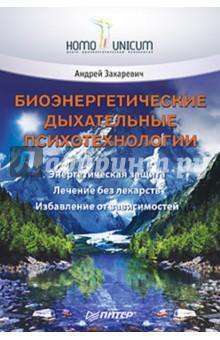 Захаревич Андрей Станиславович Биоэнергетические дыхательные психотехнологии