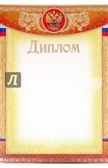 Диплом (Ш-3230)