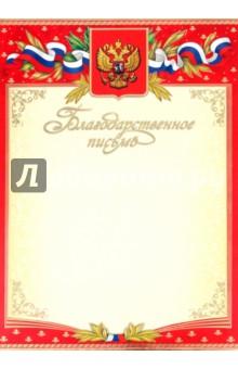 Благодарственное письмо (Ш-3234)