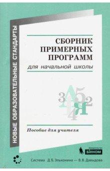 Воронцов А. Б. Сборник примерных программ для начальной образовательной школы