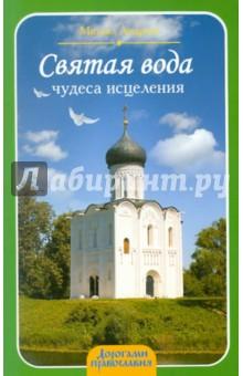 Андреев Михаил Святая вода: чудеса исцеления