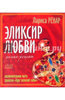 Ренар Лариса Эликсир любви. Роман-рецепт (+DVD)
