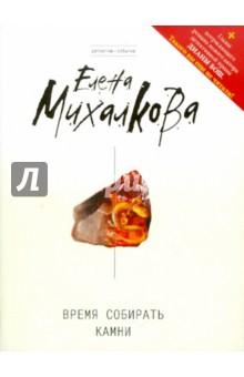 Михалкова Елена Время собирать камни