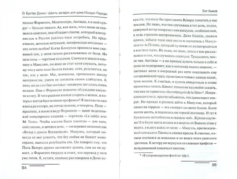 Иллюстрация 1 из 6 для Шесть загадок для дона Исидро Пароди - Хорхе Борхес | Лабиринт - книги. Источник: Лабиринт