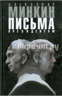 Минкин Александр Викторович Письма президентам