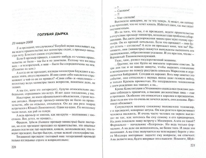 Иллюстрация 1 из 12 для Письма президентам - Александр Минкин | Лабиринт - книги. Источник: Лабиринт