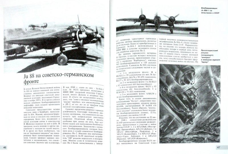 Иллюстрация 1 из 17 для «Юнкерс» Ju 88. От пикирующего бомбардировщика и ночного истребителя до самолета - «самоубийцы» - Александр Медведь   Лабиринт - книги. Источник: Лабиринт