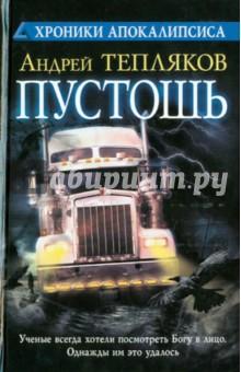 Тепляков Андрей Пустошь