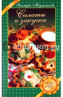 Салаты и закуски: Вкус домашних блюдЗакуски. Салаты<br>В большинстве кухонь мира салаты и закуски являются первой подачей перед основными блюдами - супами, горячими блюдами из мяса, птицы, рыбы, овощей. При лёгких перекусах они зачастую становятся основной едой. Такая популярность салатов и закусок не случайна. При умелом сочетании ингредиентов, будучи хорошо приготовленными, они обладают замечательным вкусом. Помимо вкуса, салаты и закуски, как правило, обладают невысокой калорийностью, богаты витаминами и прочими биологически значимыми элементами. В этой книге вы найдете рецепты салатов и закусок овощных, мясных и рыбных. Все они проверены и приготовлены автором Эльмирой Меджитовой, что действительно гарантирует замечательный вкус всех блюд.<br>