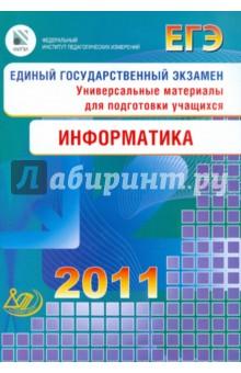 ЕГЭ 2011. Информатика. Универсальные материалы для подготовки учащихся