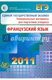 ЕГЭ Французский язык 2011 (+2CD)