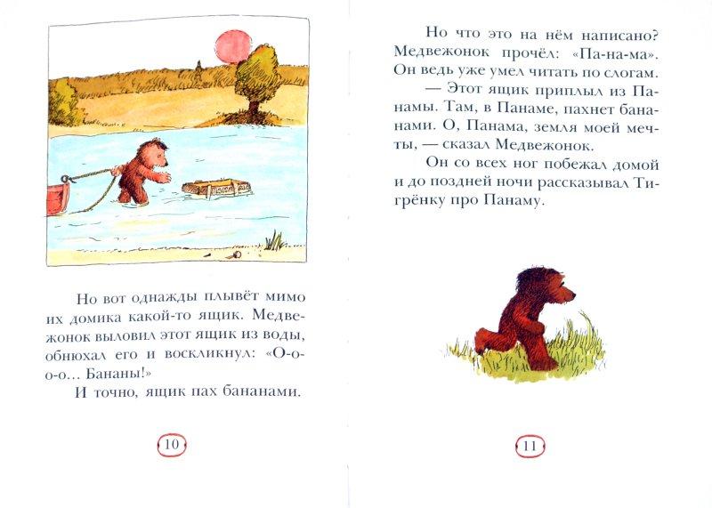 Иллюстрация 1 из 35 для О, как ты прекрасна, Панама! - Янош | Лабиринт - книги. Источник: Лабиринт
