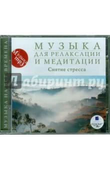 Музыка для релаксации и медитации. Снятие стресса (CDmp3)