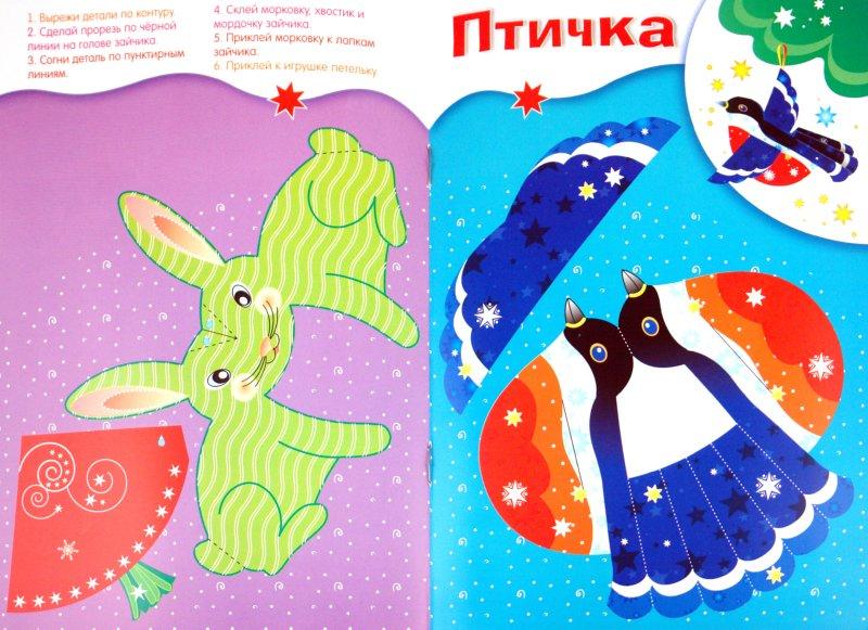 Иллюстрация 1 из 25 для Поделки к Новому году. Наряжаем елку | Лабиринт - книги. Источник: Лабиринт