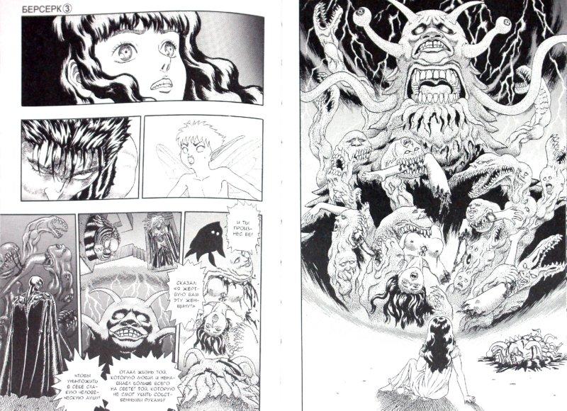 Иллюстрация 1 из 32 для Берсерк. Книга 3 - Кэнтаро Миура | Лабиринт - книги. Источник: Лабиринт