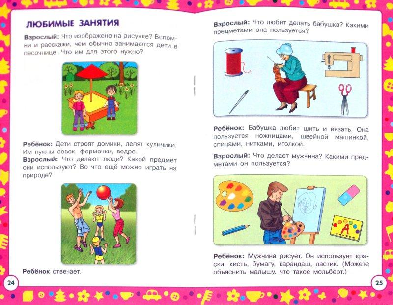Иллюстрация 1 из 11 для Мир вокруг нас для малышей - Ольга Александрова | Лабиринт - книги. Источник: Лабиринт