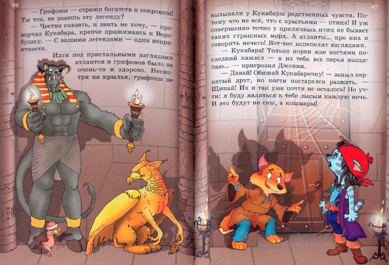 Иллюстрация 1 из 10 для Пираты кошачьего моря. Мумия мятежника - Амасова, Запаренко | Лабиринт - книги. Источник: Лабиринт