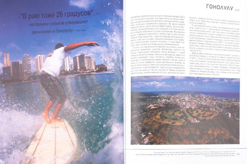 Иллюстрация 1 из 10 для Города мира - Додд, Дональд | Лабиринт - книги. Источник: Лабиринт
