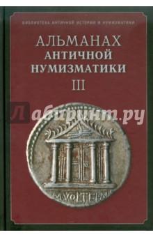 Альманах российских коллекционеров. № 3