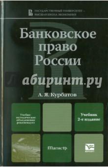 Банковское право России: Учебник для магистров
