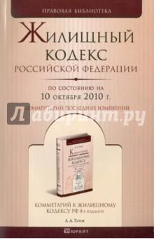 Жилищный кодекс Российской Федерации по состоянию на 10.10.2010 года
