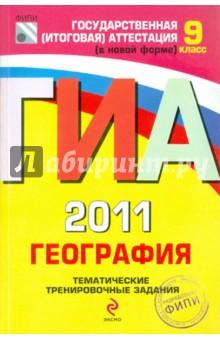 ГИА-2011. География: тематические тренировочные задания: 9 класс