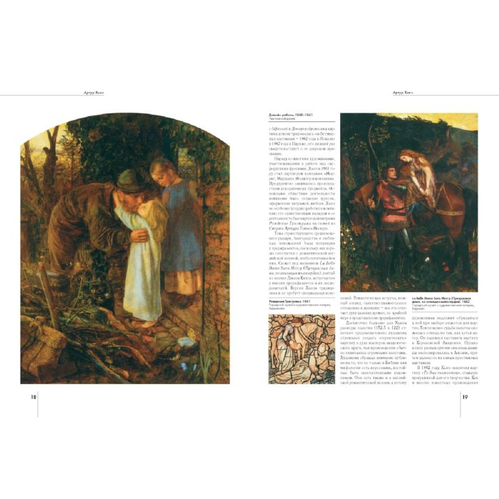 Иллюстрация 1 из 35 для Артур Хьюз - Александр Шестимиров | Лабиринт - книги. Источник: Лабиринт