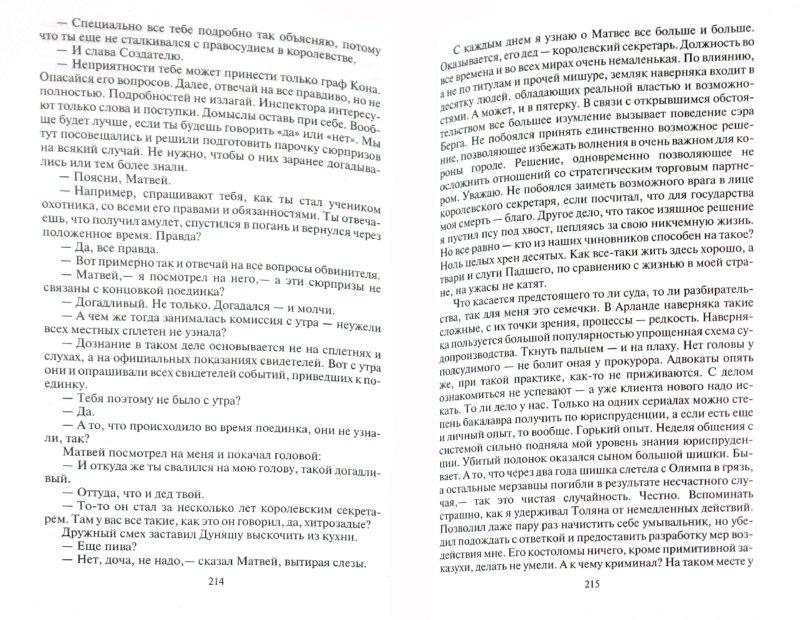Иллюстрация 1 из 4 для Чужак. Ученик - Игорь Дравин | Лабиринт - книги. Источник: Лабиринт