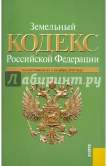 Земельный кодекс Российской Федерации по состоянию на 01.10.2010 года