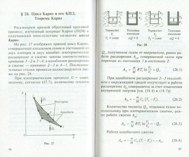 Иллюстрация 1 из 3 для Основы физики. Молекулярная физика. Термодинамика. Учебное пособие - Таисия Трофимова | Лабиринт - книги. Источник: Лабиринт