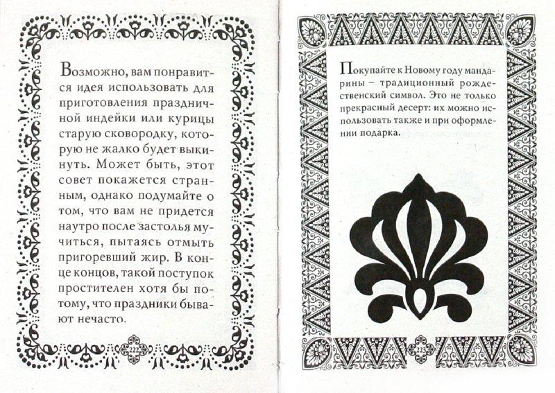 Иллюстрация 1 из 7 для 555 мудрых советов | Лабиринт - книги. Источник: Лабиринт