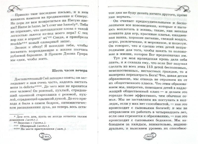 Иллюстрация 1 из 11 для Роман в письмах. Длинноногий дядюшка. Дорогой враг - Джин Уэбстер   Лабиринт - книги. Источник: Лабиринт