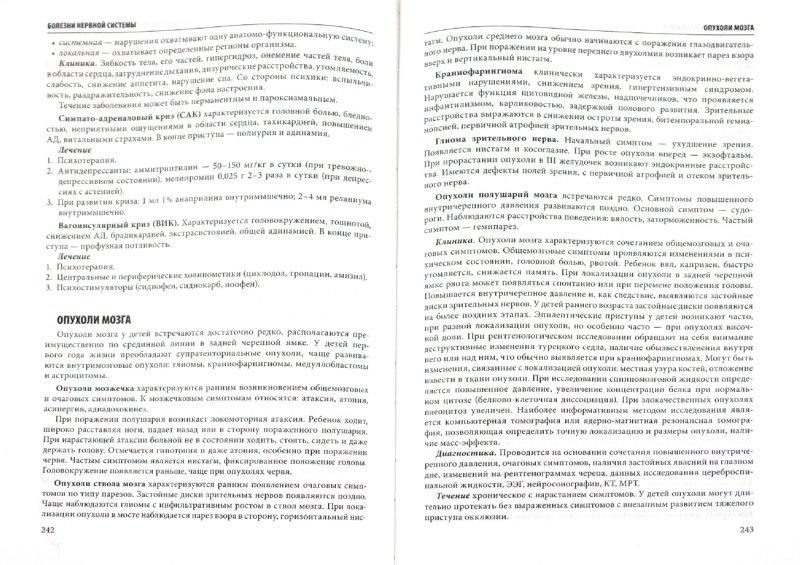 Иллюстрация 1 из 6 для Детские болезни - Белопольский, Бабанин   Лабиринт - книги. Источник: Лабиринт