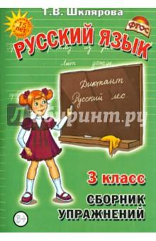 Шклярова Татьяна Васильевна Русский язык. 3 класс. Сборник упражнений. ФГОС