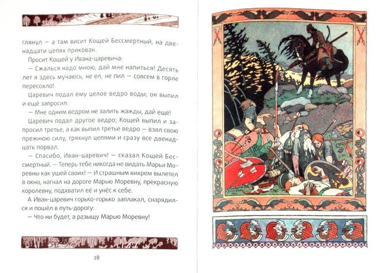 Иллюстрация 1 из 33 для Царевна-лягушка | Лабиринт - книги. Источник: Лабиринт