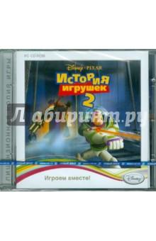 История игрушек 2. Русская версия (новое издание) (CDpc)