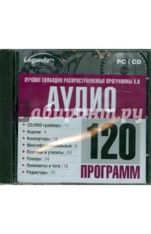 Лучшие свободно распространяемые программы 3.0. Аудио (CDpc)