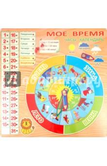 Часы-календарь Мое время (D231)Сборные 2D модели и картинки из дерева<br>Разборное пособие позволяет изучить чередование месяцев, смену времен года и виды занятий в каждое время года, освоить барометр. При помощи фишек можно отмечать число и день недели.<br>Срок годности 5 лет.<br>Для детей старше 3 лет.<br>